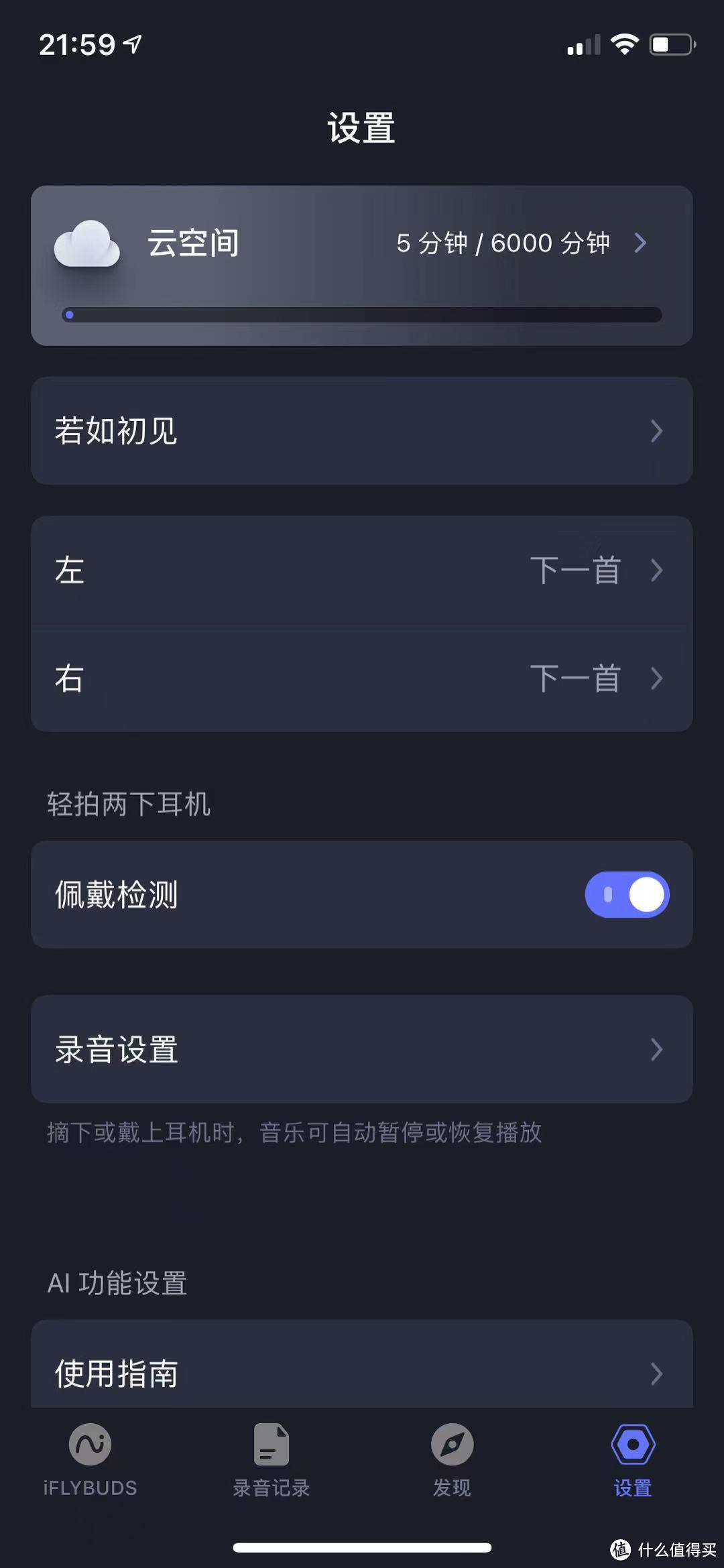 讯飞iFLYTEK智能录音耳机iFLYBUDS lite体验分享