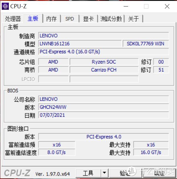 主板有PCIE4.0通道,上4.0的NVMe应该能跑满速吧?