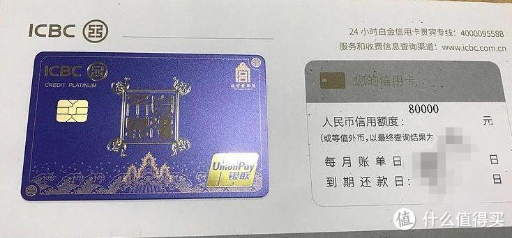 工商银行信用卡申请技巧:提高成功率、申请5w+大额方法!附赠2538养卡原则!