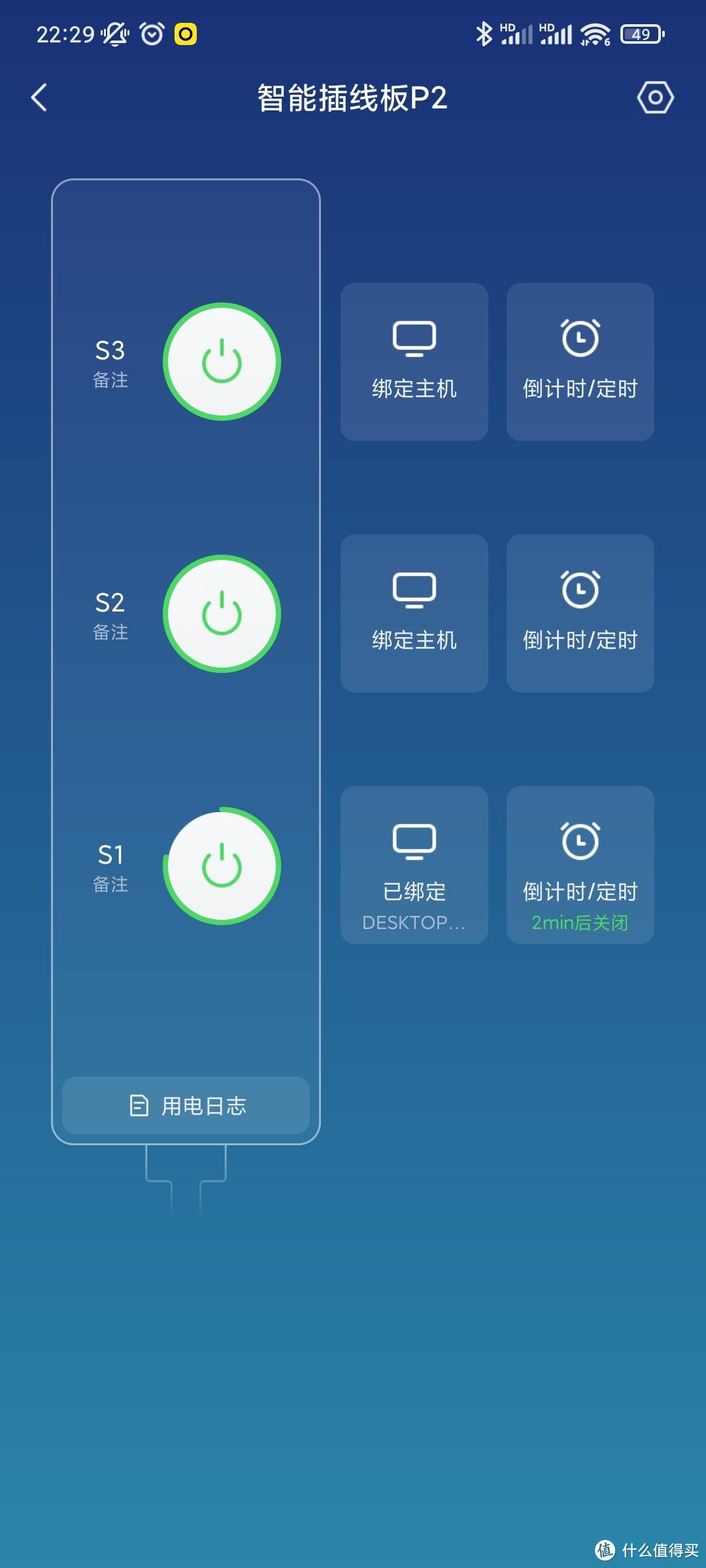 旧设备秒变智能 支持远程开机的向日葵智能插座 P2 使用体验