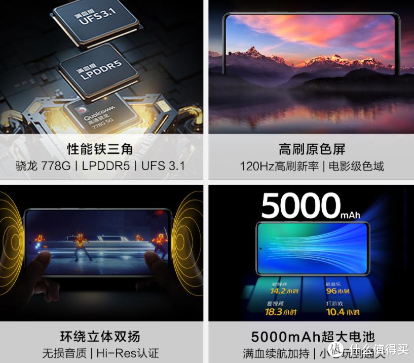 主流级性能先锋:iQOO Z5 上架预约,搭骁龙778G、配大电池