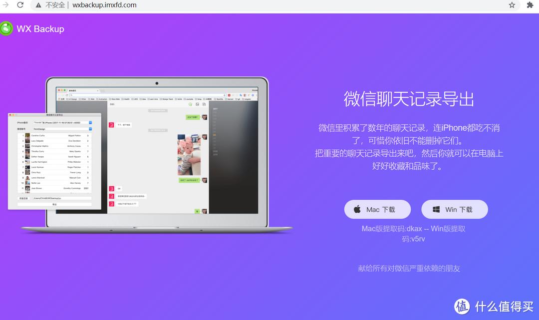 如何快速完整的备份和导出微信聊天记录!!!(Mac/Win) 手机空间清理王炸攻略