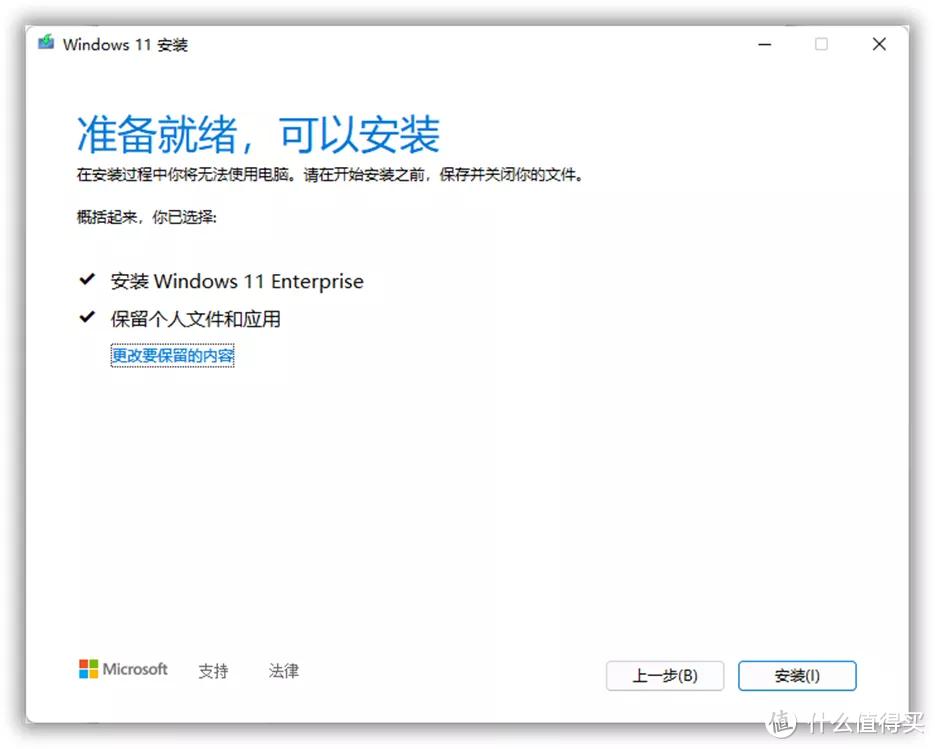 用这个方法,老电脑再也不怕升级Win11的硬件限制了+Win最新ISO镜像下载