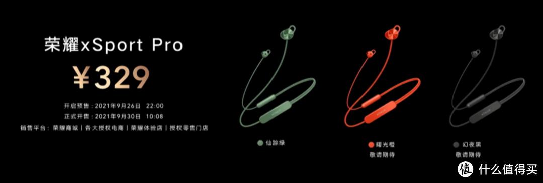 荣耀还发布 Earbuds X2、xSport Pro 无线耳机、智能云台摄像头2K版