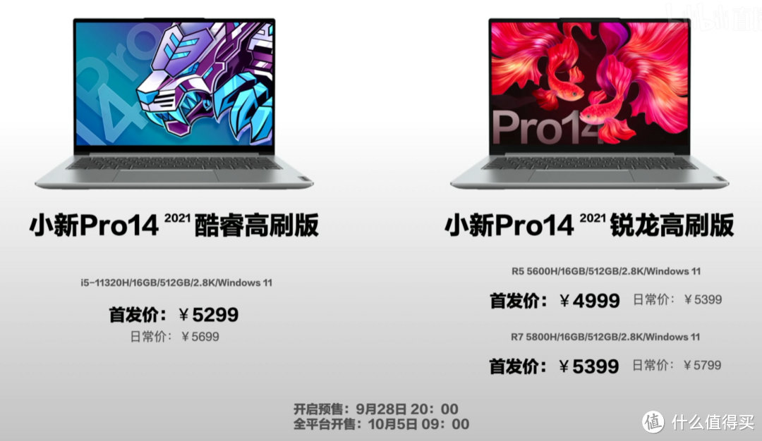 联想还发布新款 小新Pro 14,升级双平台、90Hz高刷屏