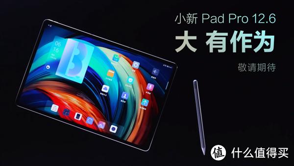 小新官宣 Pad Pro 12.6 旗舰平板,配置全部拉满,大有作为